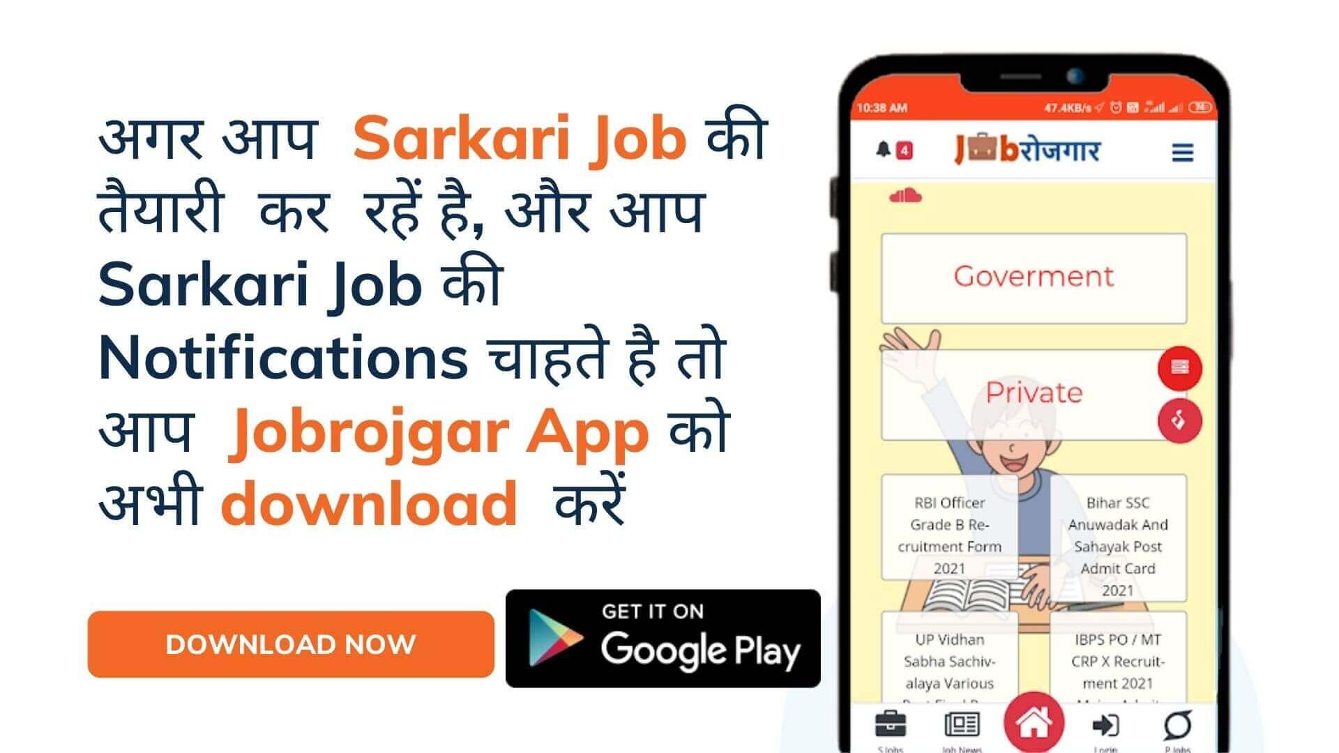 Mobile app job rojgar